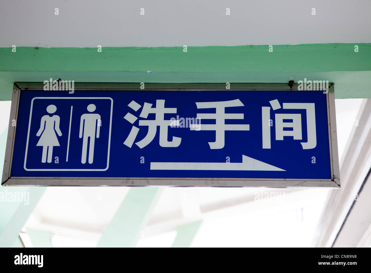 Signboard of toilet, Guizhou China Stock Photo