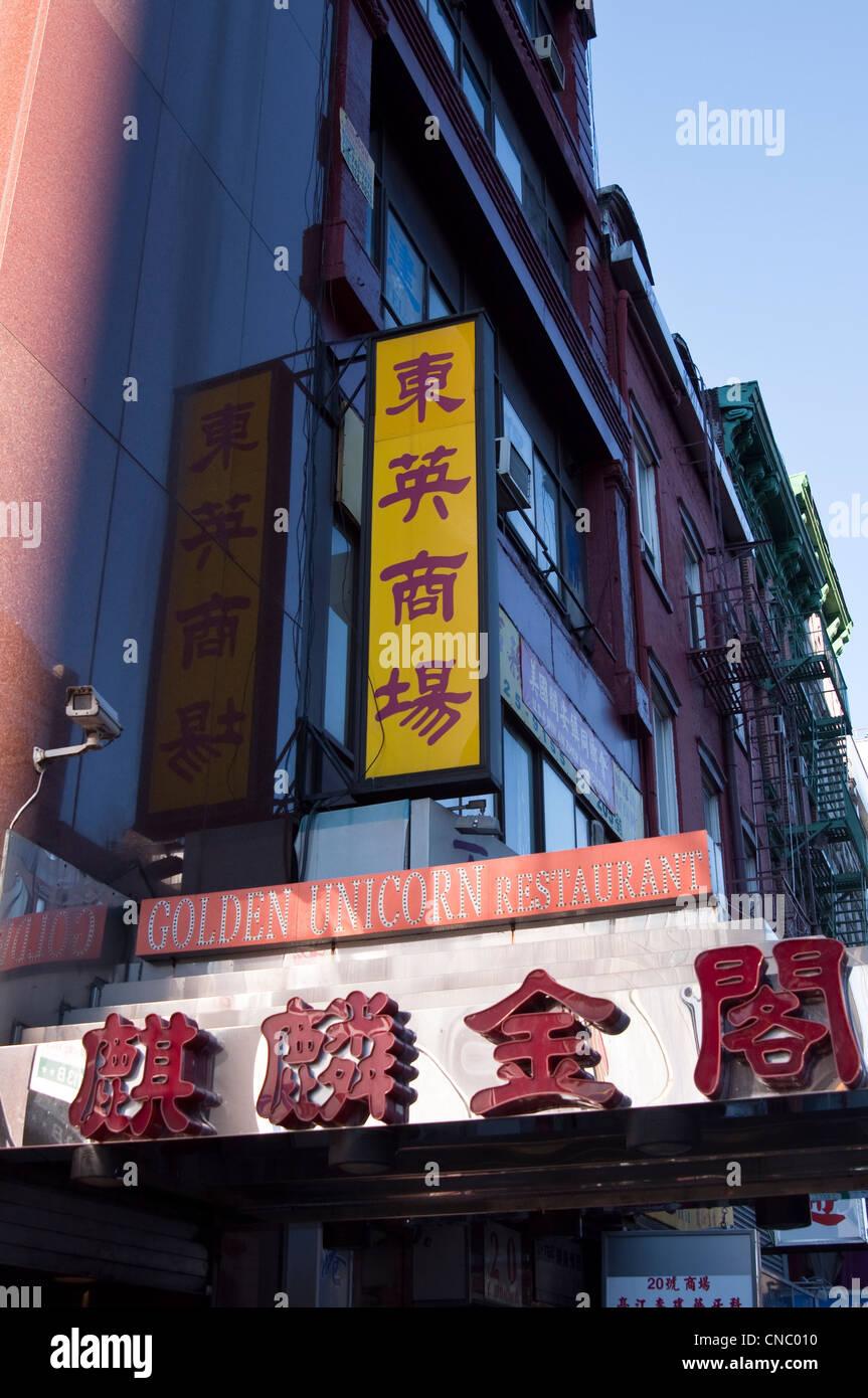 Golden Unicorn Restaurant In Chinatown New York City