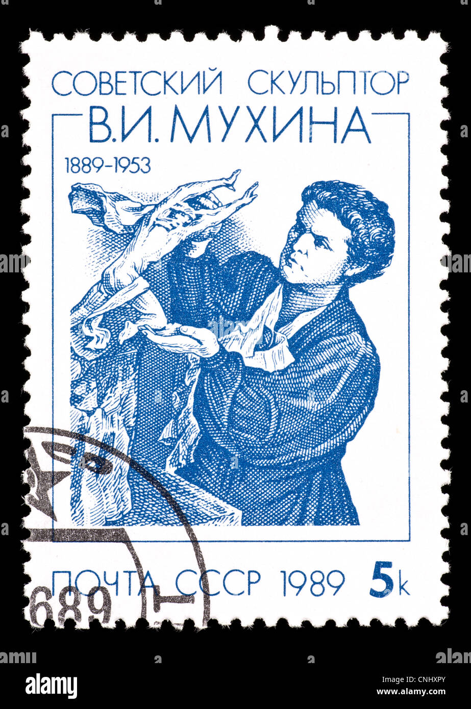 Postage stamp from the Soviet Union depicting the sculpture Mukhina by Vera Nesterov. - Stock Image