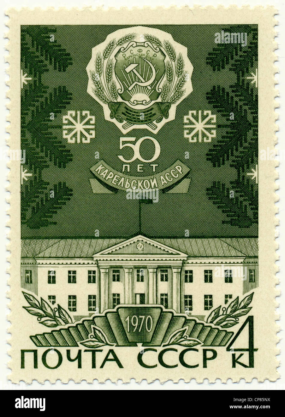 Historic postage stamps of the USSR, political motives, the anniversary of the founding of the Karelian Autonomous - Stock Image