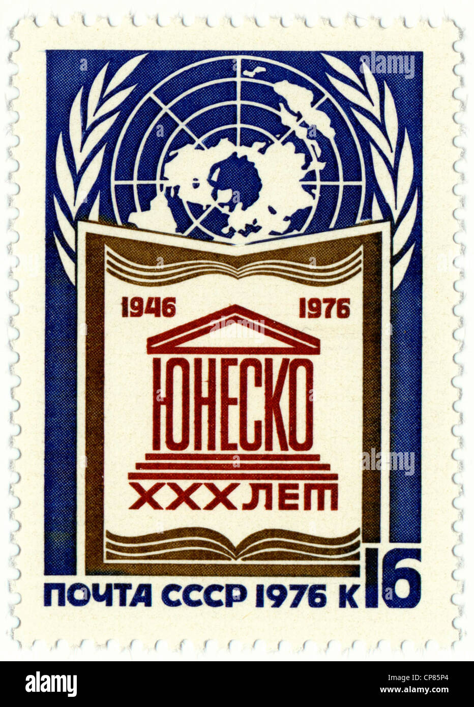 Historic postage stamps of the USSR, political motives, 30th Anniversary of the United Nations, UNESCO, 1976, Historische - Stock Image