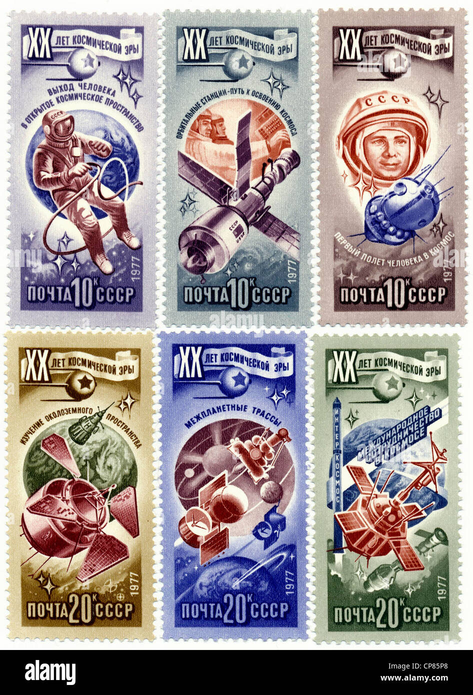 Historic postage stamps of the USSR, 20th Anniversary of the Space Age, the first man in space, Historische Briefmarke, - Stock Image