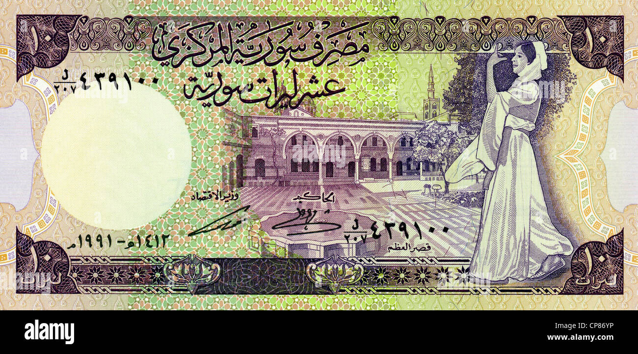 Banknote from Syria, Azem Palace or Beit al-Azem in Hama, dancer, 10 Pounds, 1991 - Stock Image