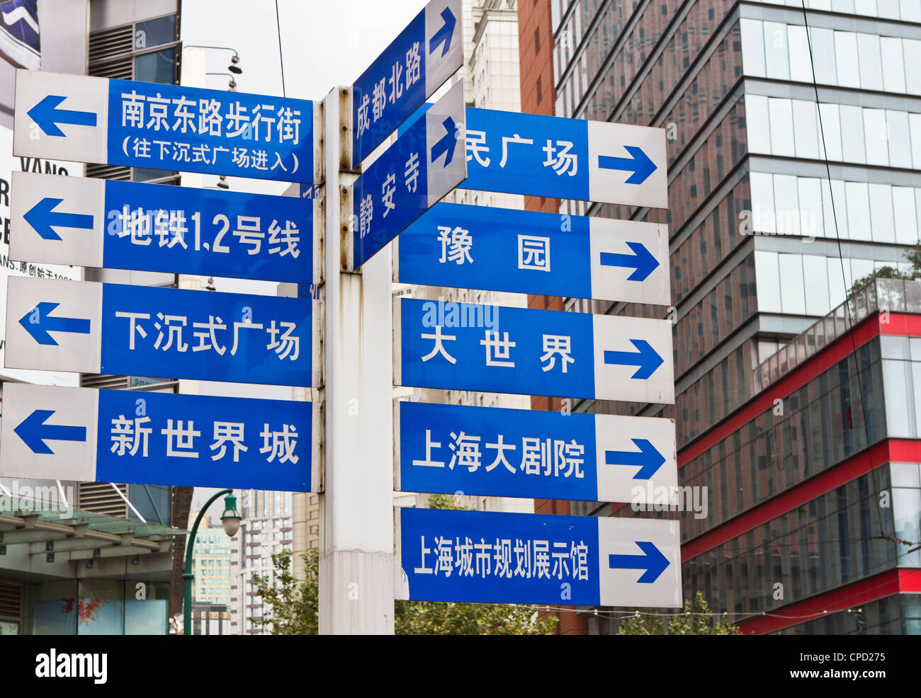 Street signs, Nanjing Road, Shanghai, China, Asia - Stock Image