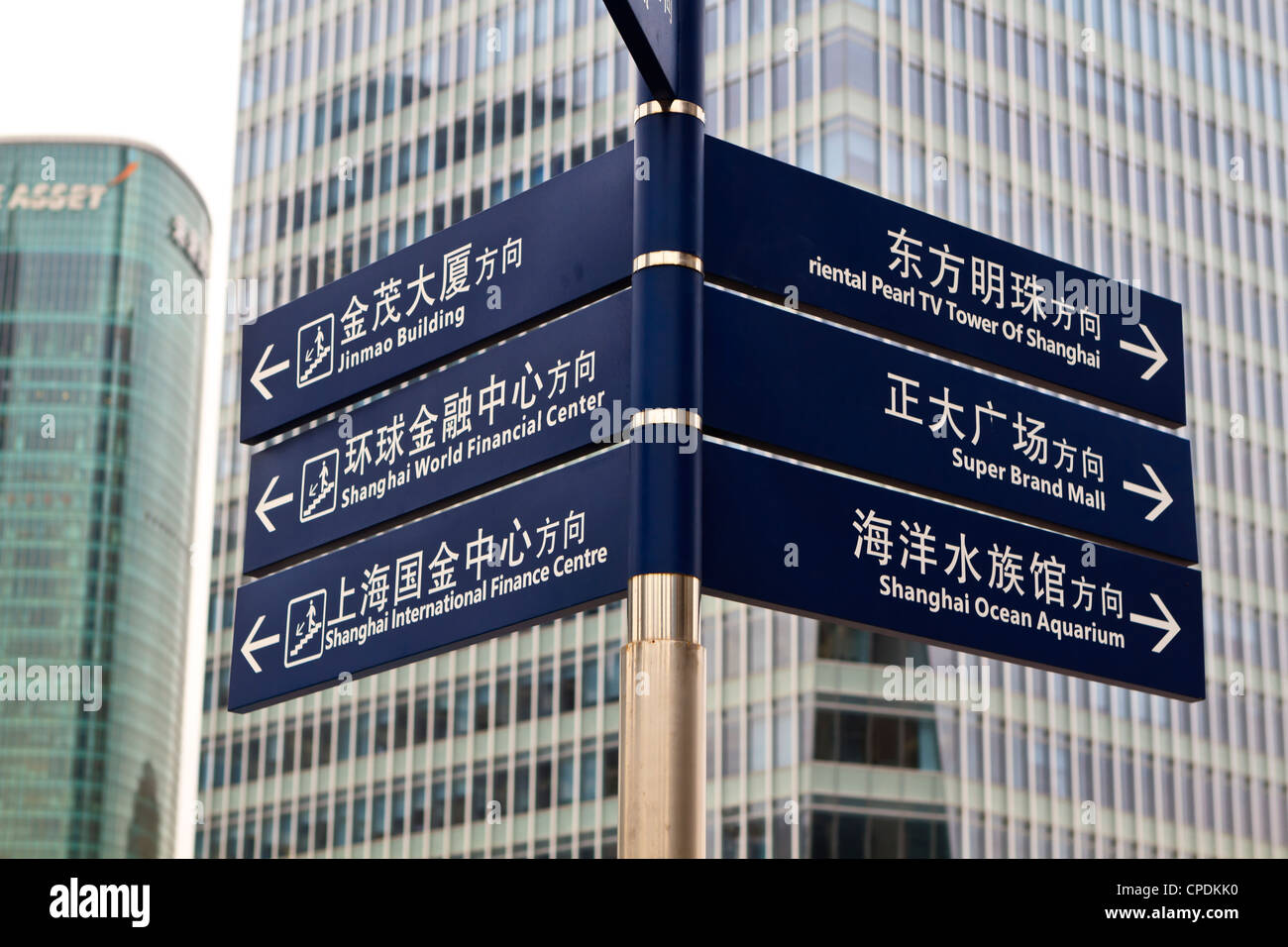 Street signs in Pudong, Shanghai, China, Asia - Stock Image