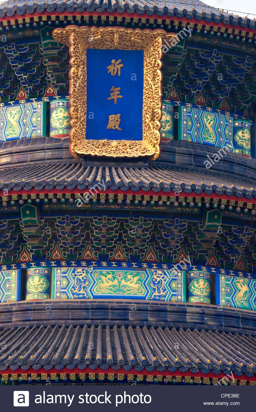 Temple of Heaven, UNESCO World Heritage Site, Beijing, China, Asia - Stock Image