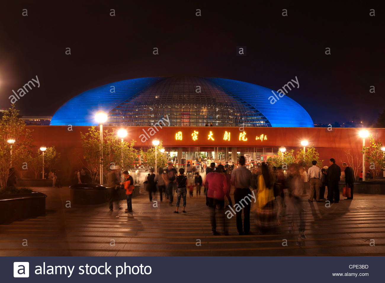 National Centre for the Performing Arts, egg shape reflection, illuminated during National Day Festival, Beijing, - Stock Image