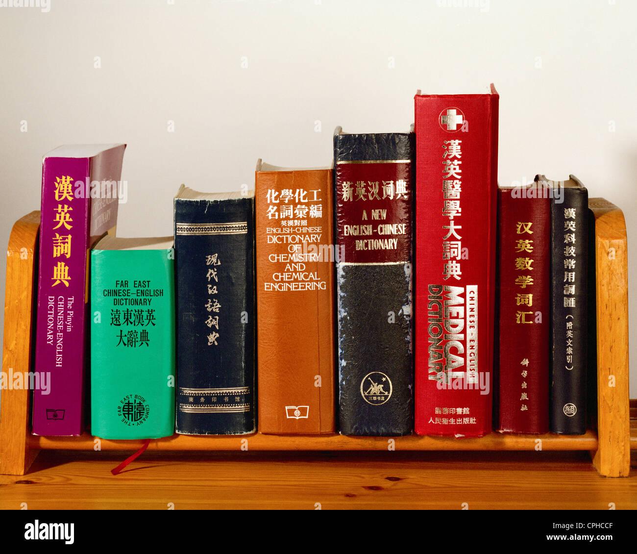 Row of Chinese language dictionaries on bookshelf Stock