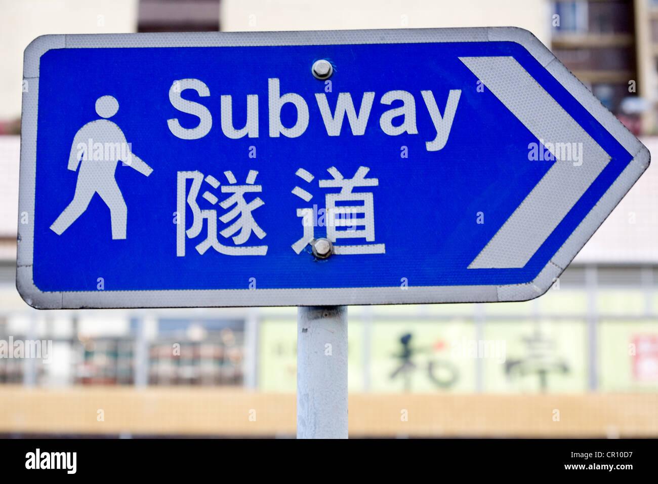 China, Hong Kong, subway sign - Stock Image