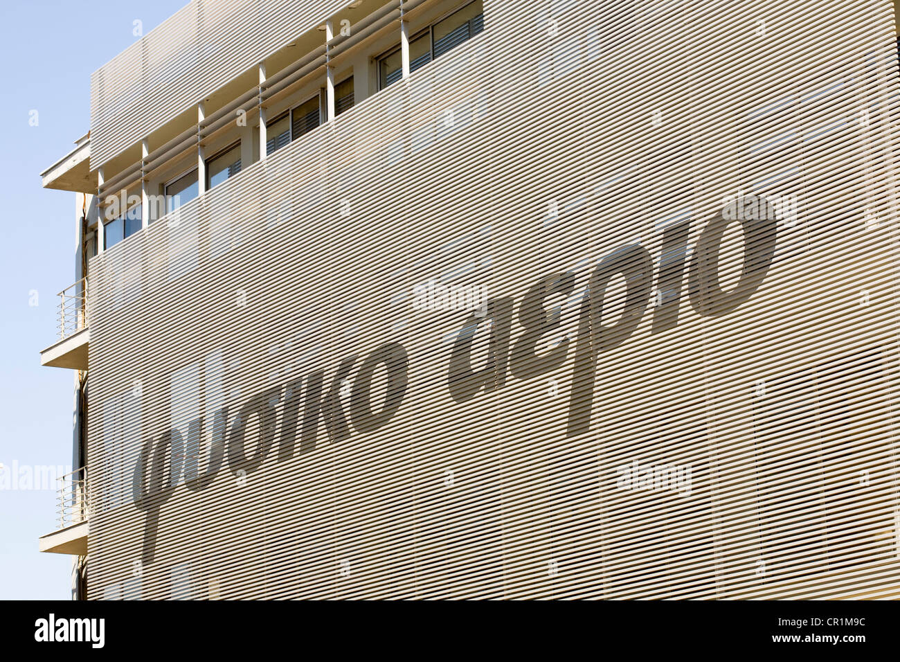 Greece, Attica, Athens, Pireos Street, facade of a modern building - Stock Image