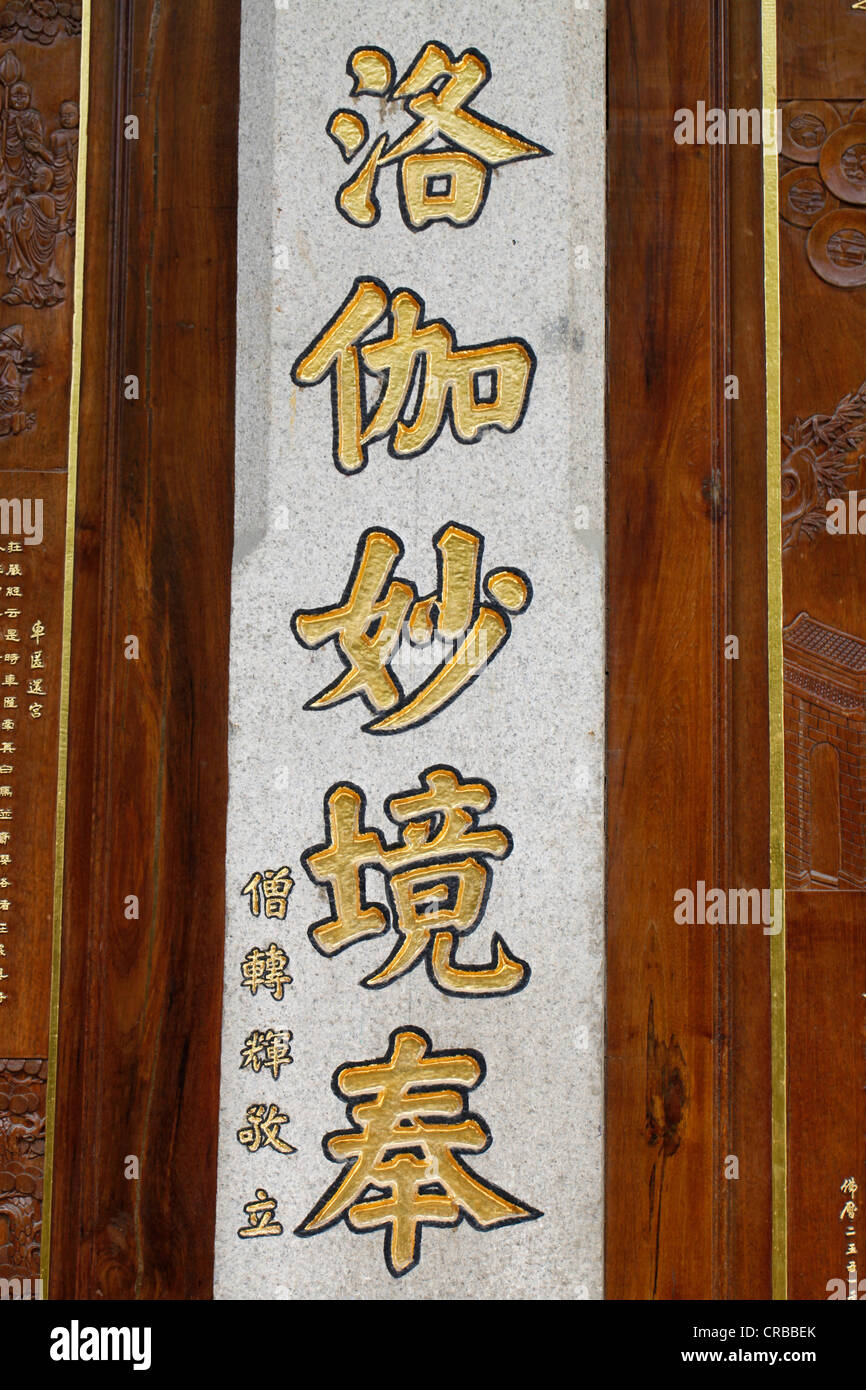 Chinese ideographs, Nanputuo temple, Xiamen, also known as Amoy, Fujian province, China, Asia - Stock Image