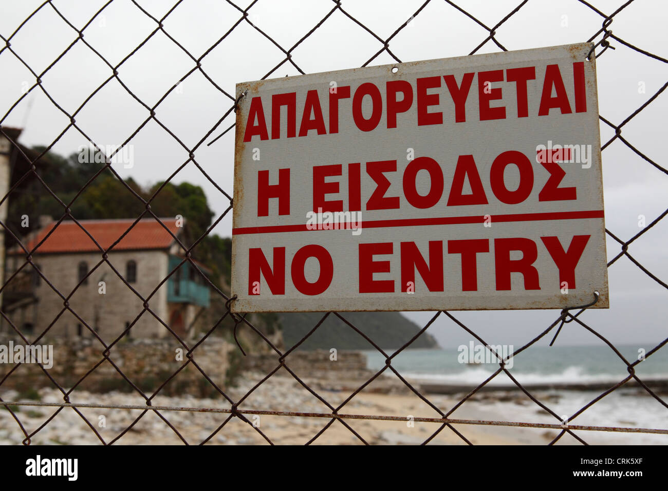 A sign emphasizes that there is no entry via land to Mount Athos, Greece. - Stock Image