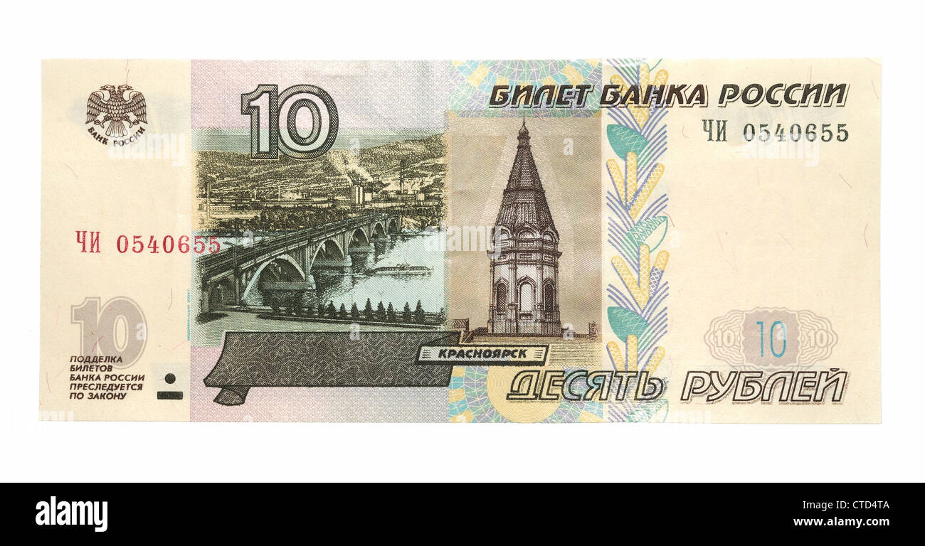 10 Russian rubles of 1997 Stock Photo