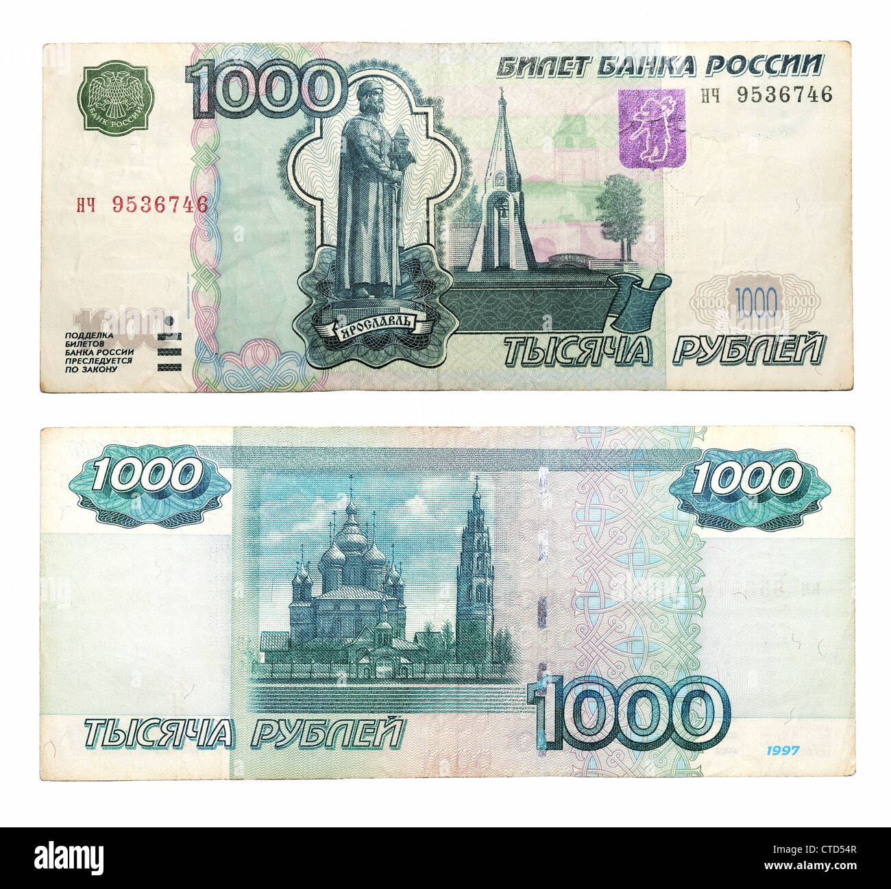 1000 Russian rubles of 1997 Stock Photo
