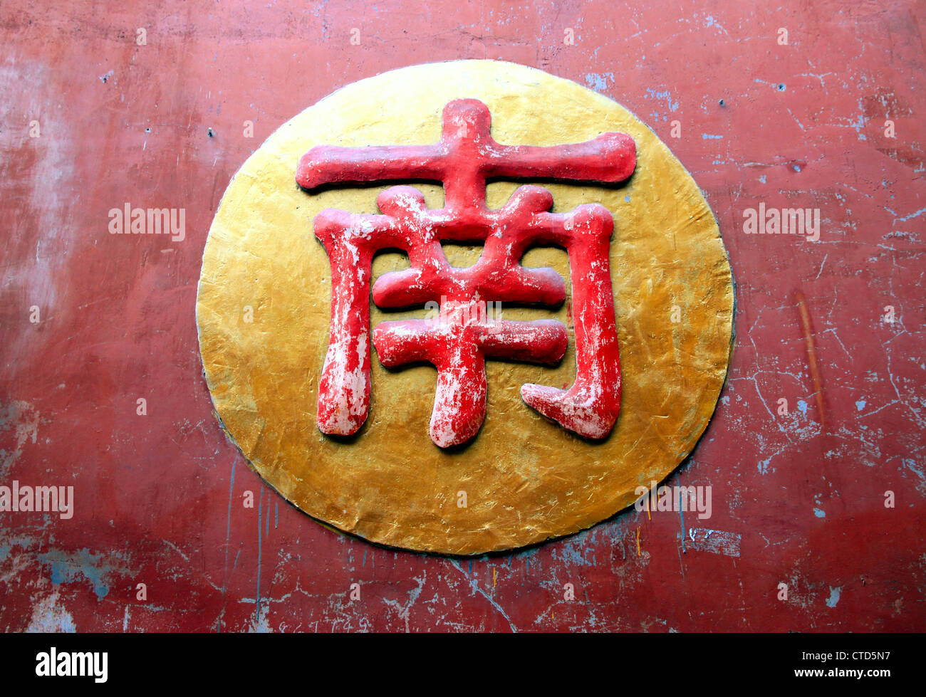 Character Chinese Alphabet Stock Photos Character Chinese Alphabet