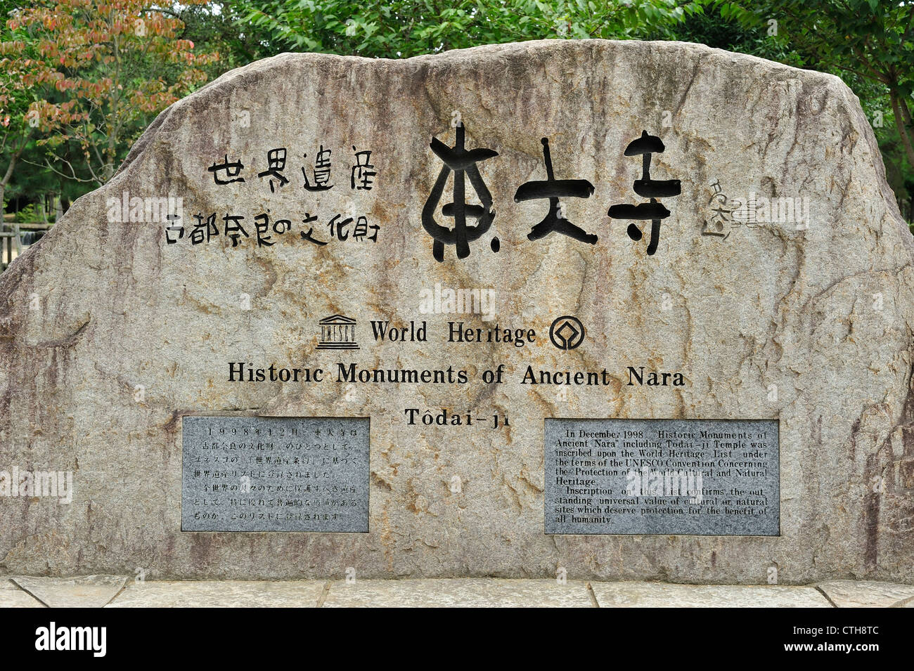 Memorial Stone, Nara-Kouen, Nara City, Nara Prefecture, Honshu, Japan - Stock Image
