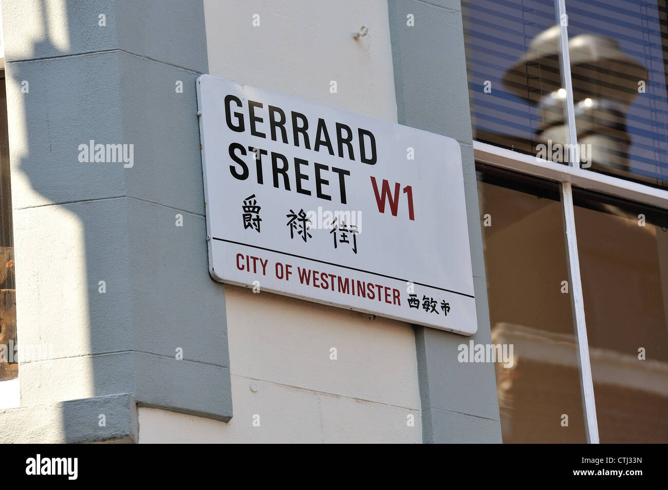 Gerrard Street Sign China Town London Stock Photo
