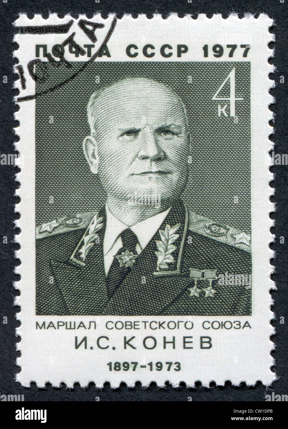 USSR - CIRCA 1977: A stamp printed in the USSR shows Marshal I.S. Konev, circa 1977. - Stock Image