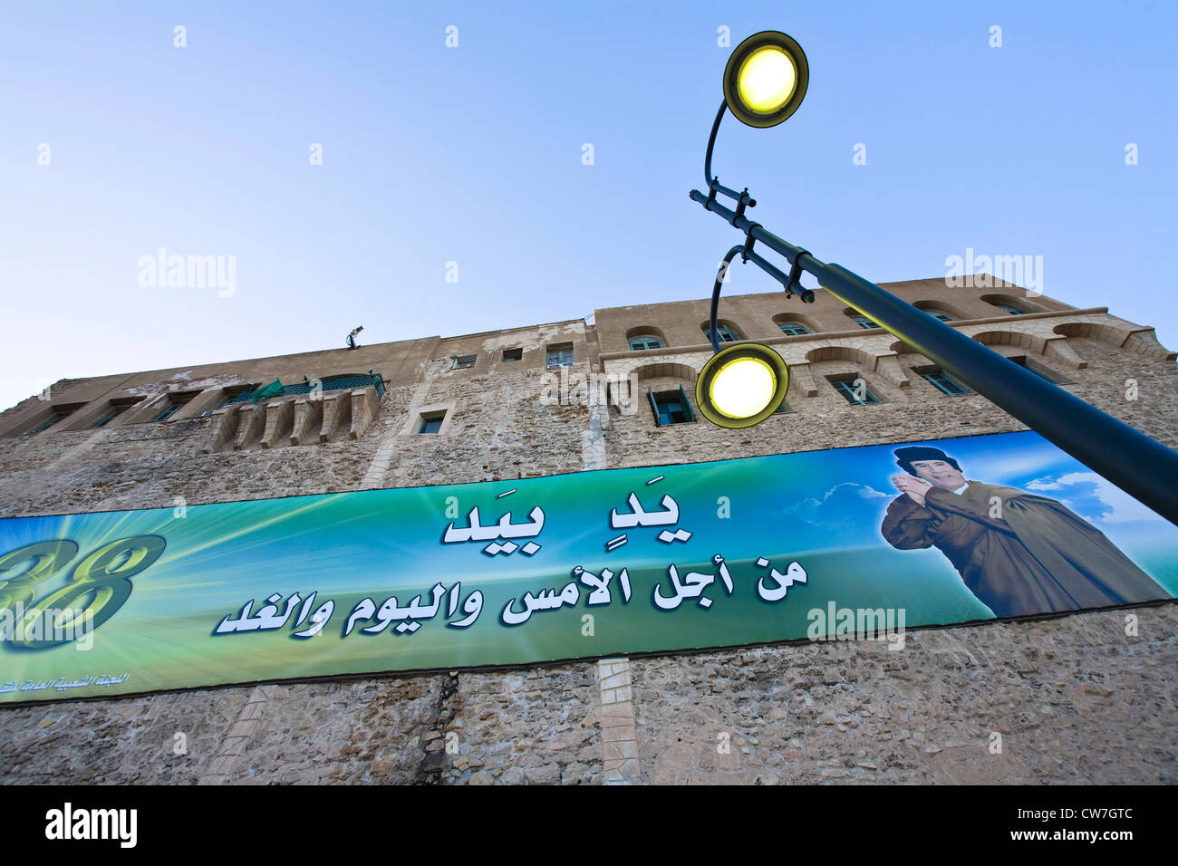 propaganda banner depicting head of state Gaddafi on the facade of the old spanish castle Saraya al-Hamra from the - Stock Image
