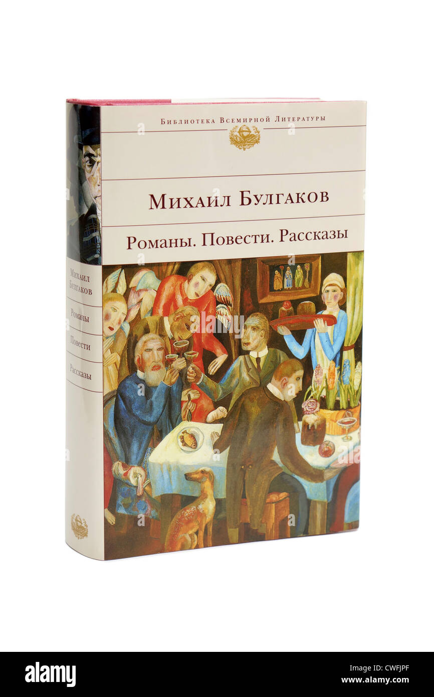 Russian Book, Author Mikhail Bulgakov - Stock Image
