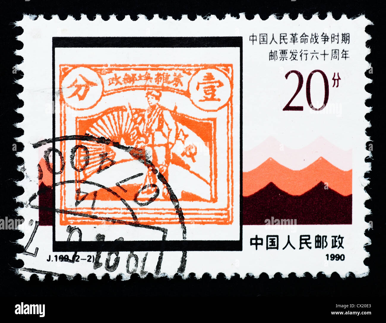 A Stamp printed in China shows  an old stamp 60 years ago, circa 1990 - Stock Image