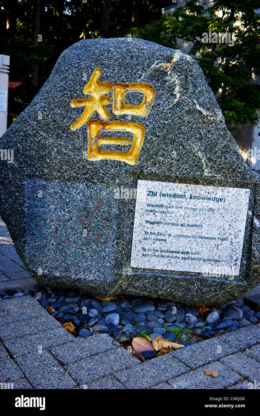 Sculpted granite stone with Chinese character for wisdom knowledge Asian Studies Centre UBC Vancouver - Stock Image