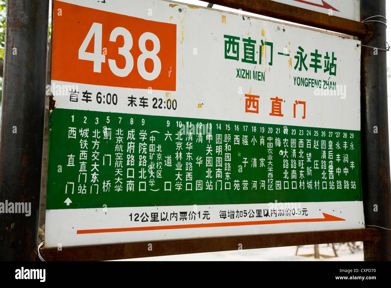 Timetable Time Table Display Sign Information Board In