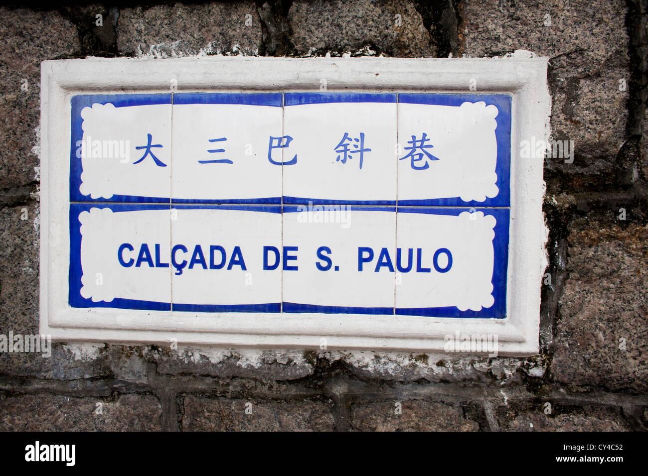Portugese influence. streetsign in Macau, China - Stock Image