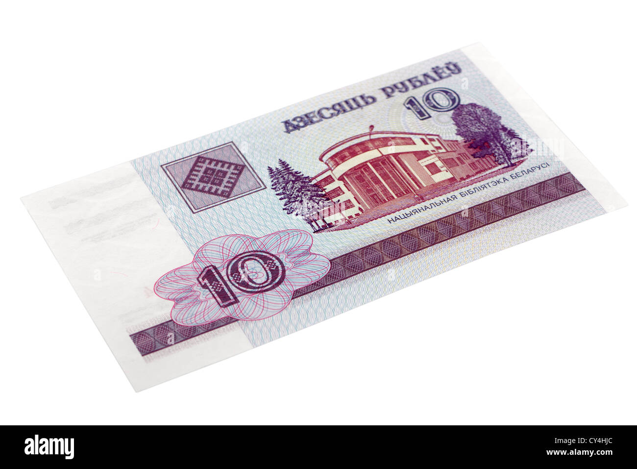 Belarus 10 Rublei 2000 P.23 - Stock Image