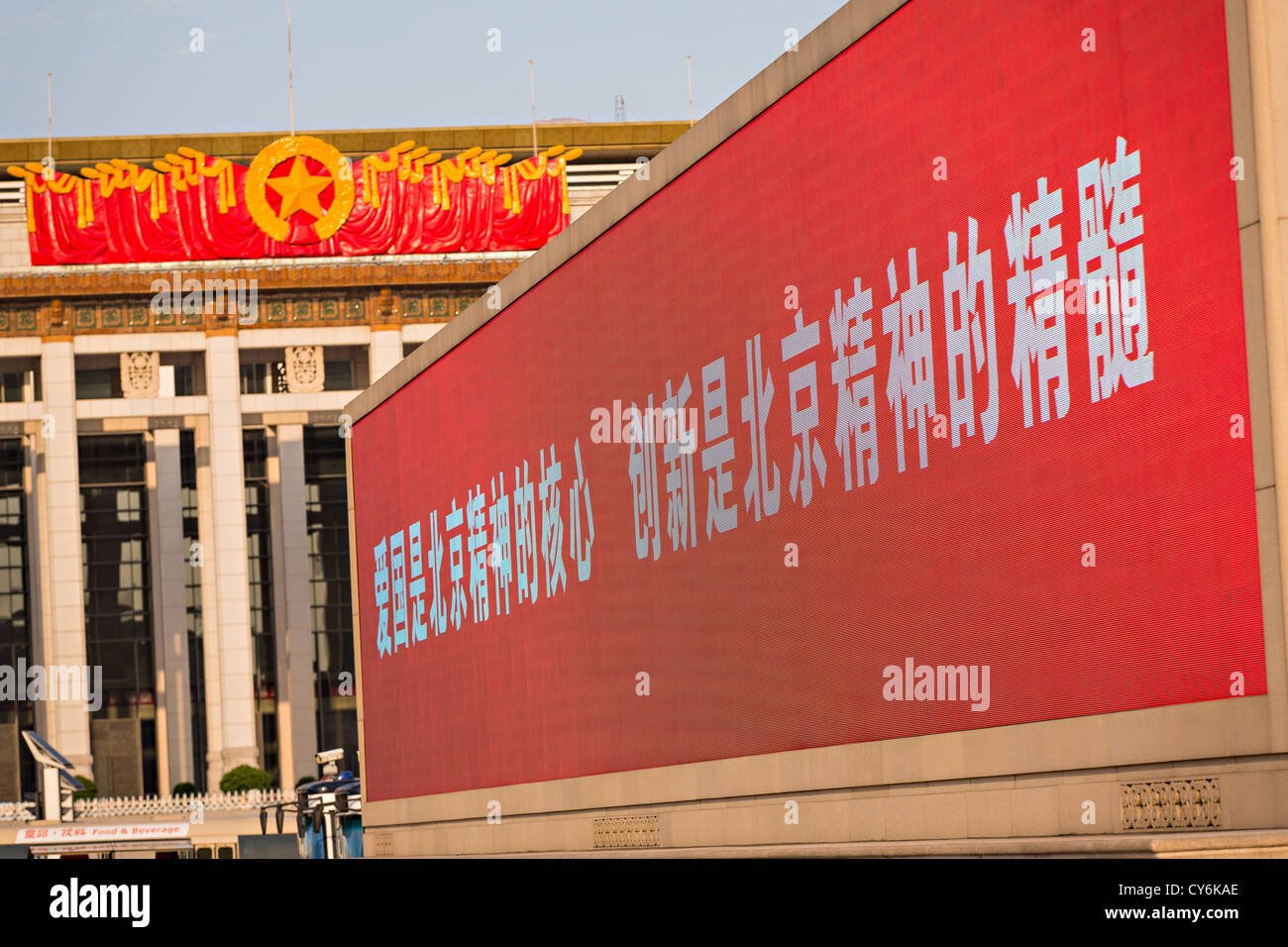 A electronic sign flashes slogans in Tian'an Men square in Beijing, China with the China National Museum in - Stock Image