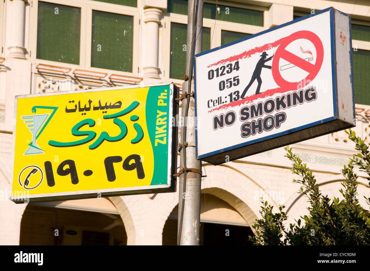 Advertising Placards Heliopolis Cairo Egypt - Stock Image