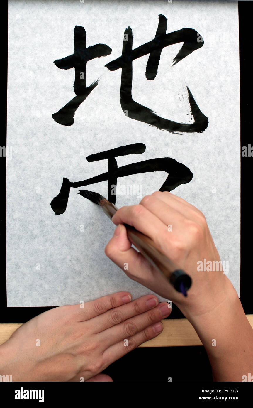 Traditional Japanese Calligraphy, artistically written letters by brush and ink. - Stock Image