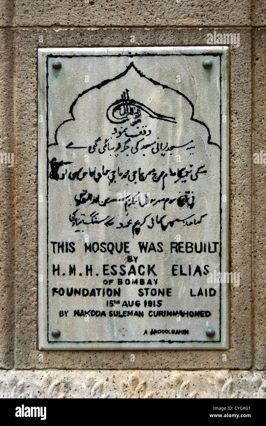 Plaque marking the extension to The Jamia Mosque, Hong Kong - Stock Image