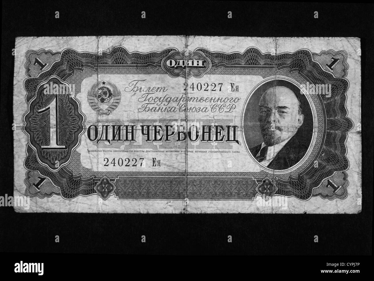 1 Ruble Note with Portrait of Lenin, Soviet Russia, 1937 - Stock Image