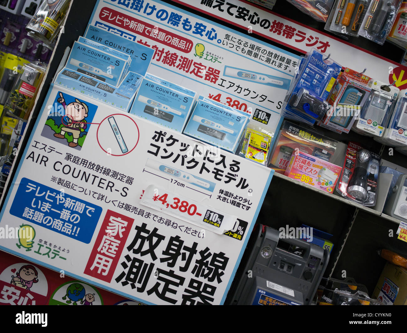 Earthquake, tsunami, and radiation emergency and detection equipment inc. dosimeters on sale in Tokyo, for home - Stock Image