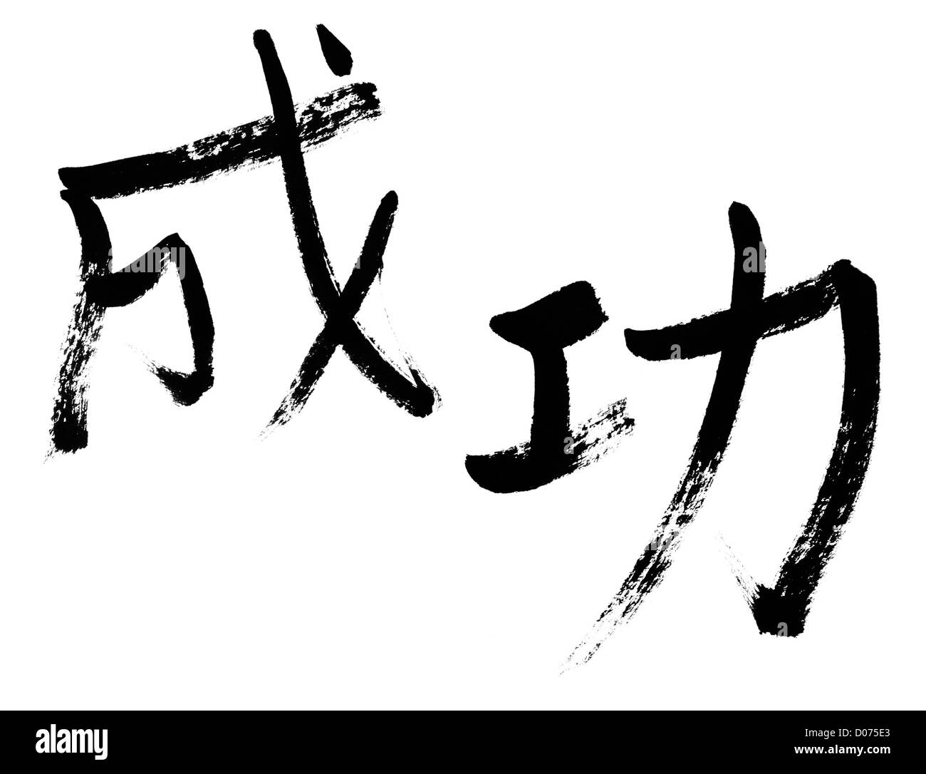 Success Traditional Chinese Calligraphy Art Isolated On White Stock