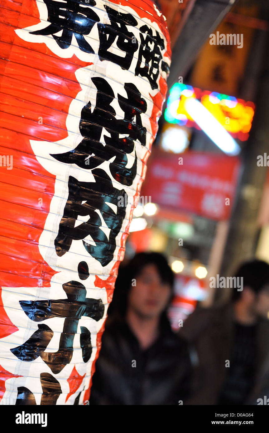 A lantern hanging outside a restaurant in Japan. - Stock Image