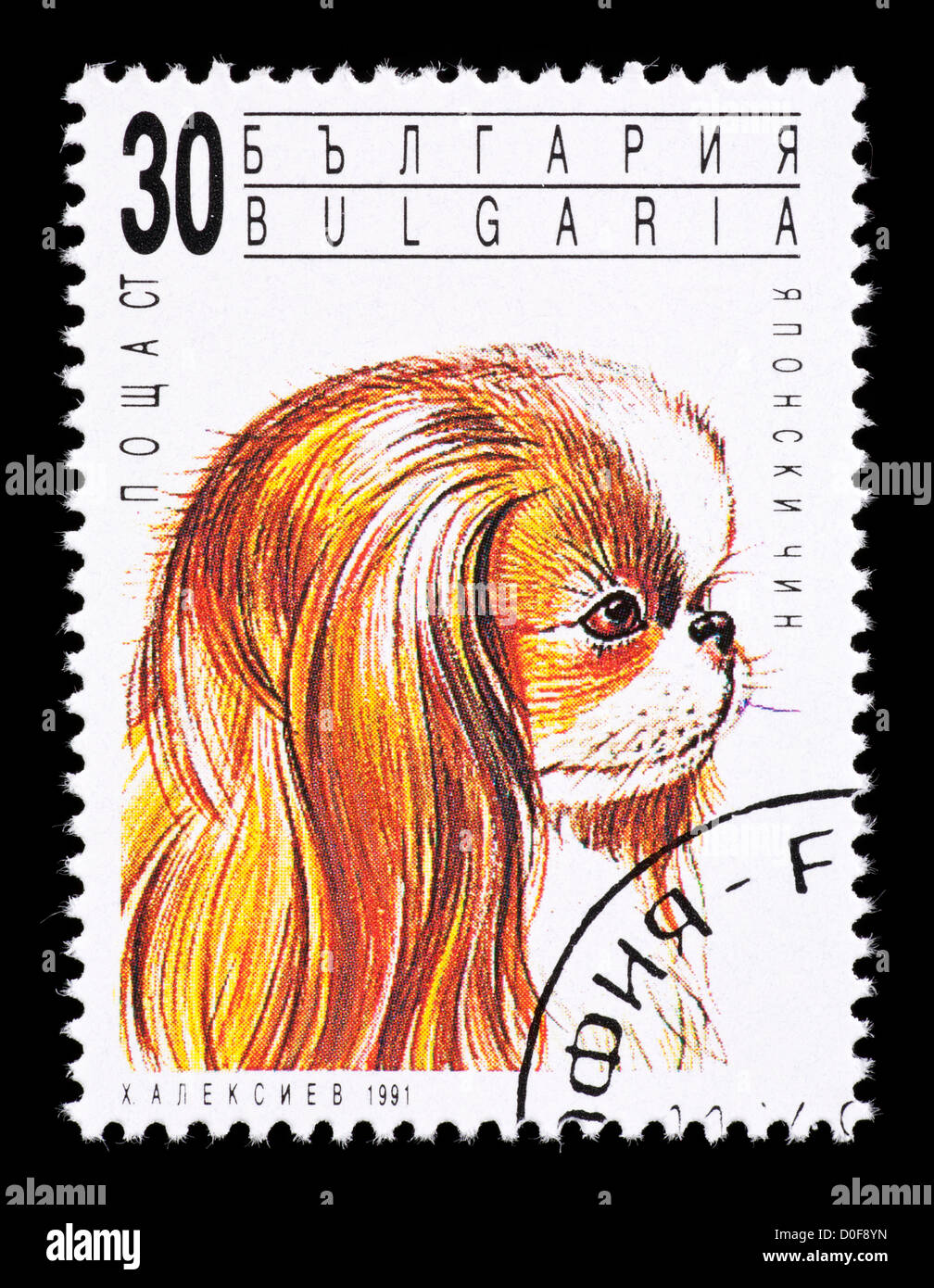 Postage stamp from Bulgaria depicting a small lapdog. - Stock Image