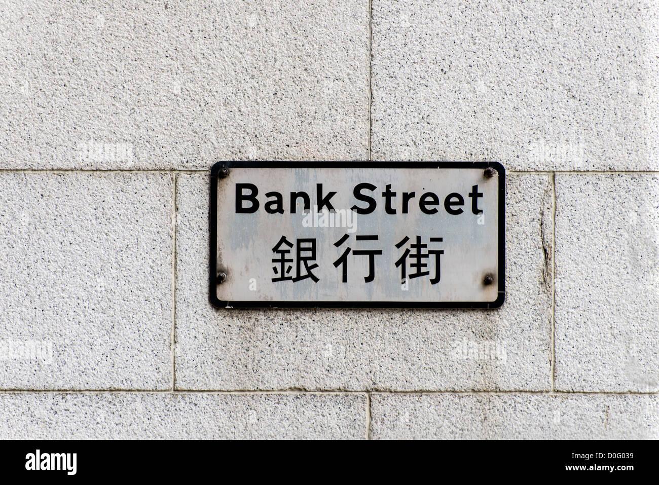 Bank Street sign, Hong Kong, China - Stock Image