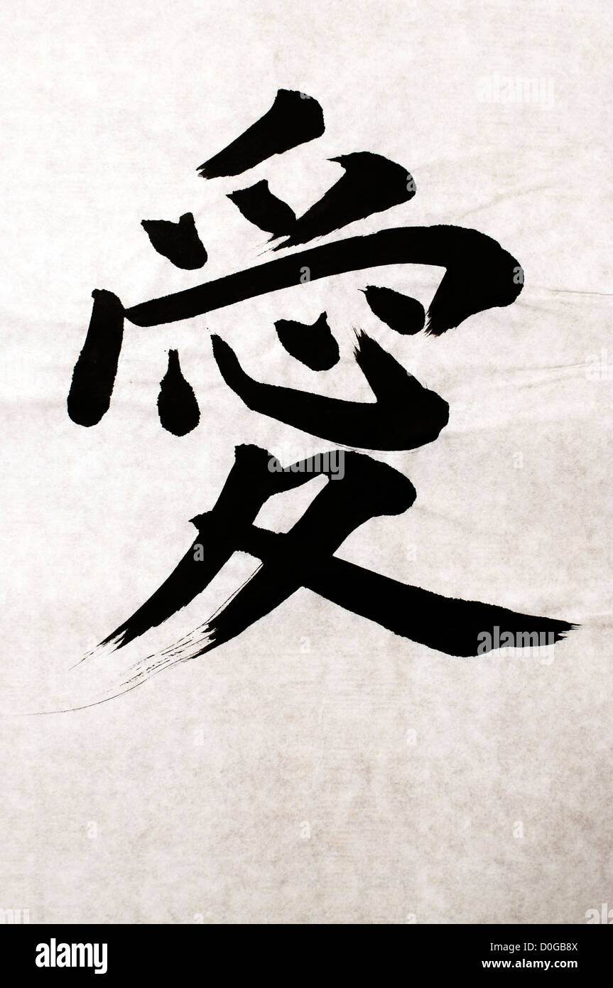 Japanese Kanji Sign, written beautifully with brush. The meaning is LOVE (ai) - Stock Image