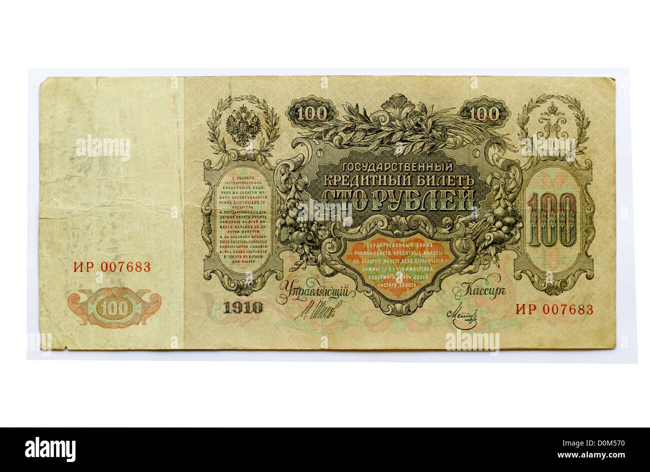 Imperialist Russian 100 rouble ruble banknote 1910 issue - Stock Image