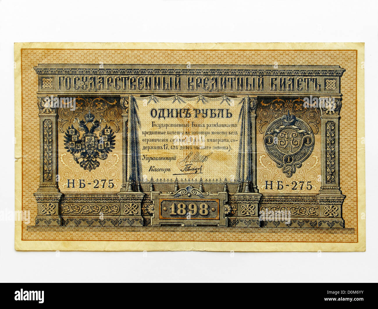 One Rouble Ruble Imperialist Russian banknote 1898 issue - Stock Image