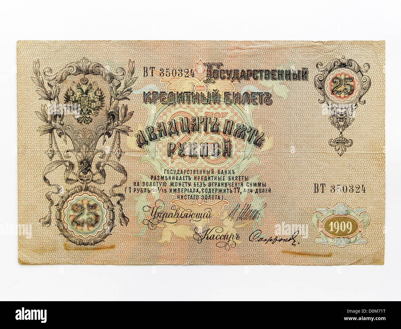 25 twentyfive twenty five twenty-five  Rouble Ruble Imperialist Russian banknote 1909 issue - Stock Image