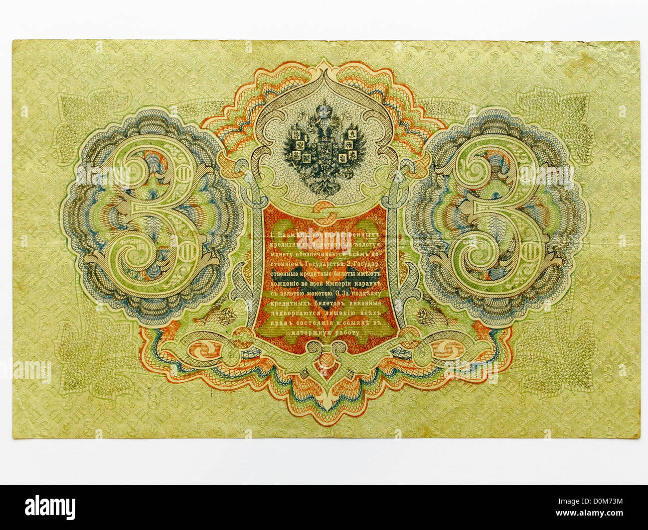 3 three  Rouble Ruble Imperialist Russian banknote 1905 issue - Stock Image
