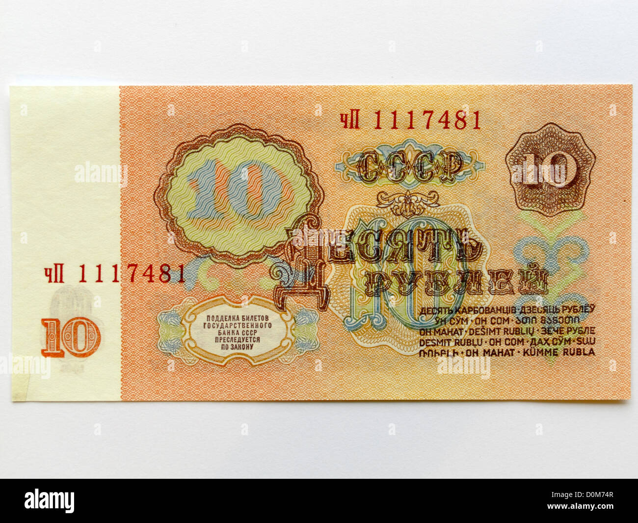 10 ten ruble rouble note 1961 russian russia soviet communist banknote money cccp mint - Stock Image