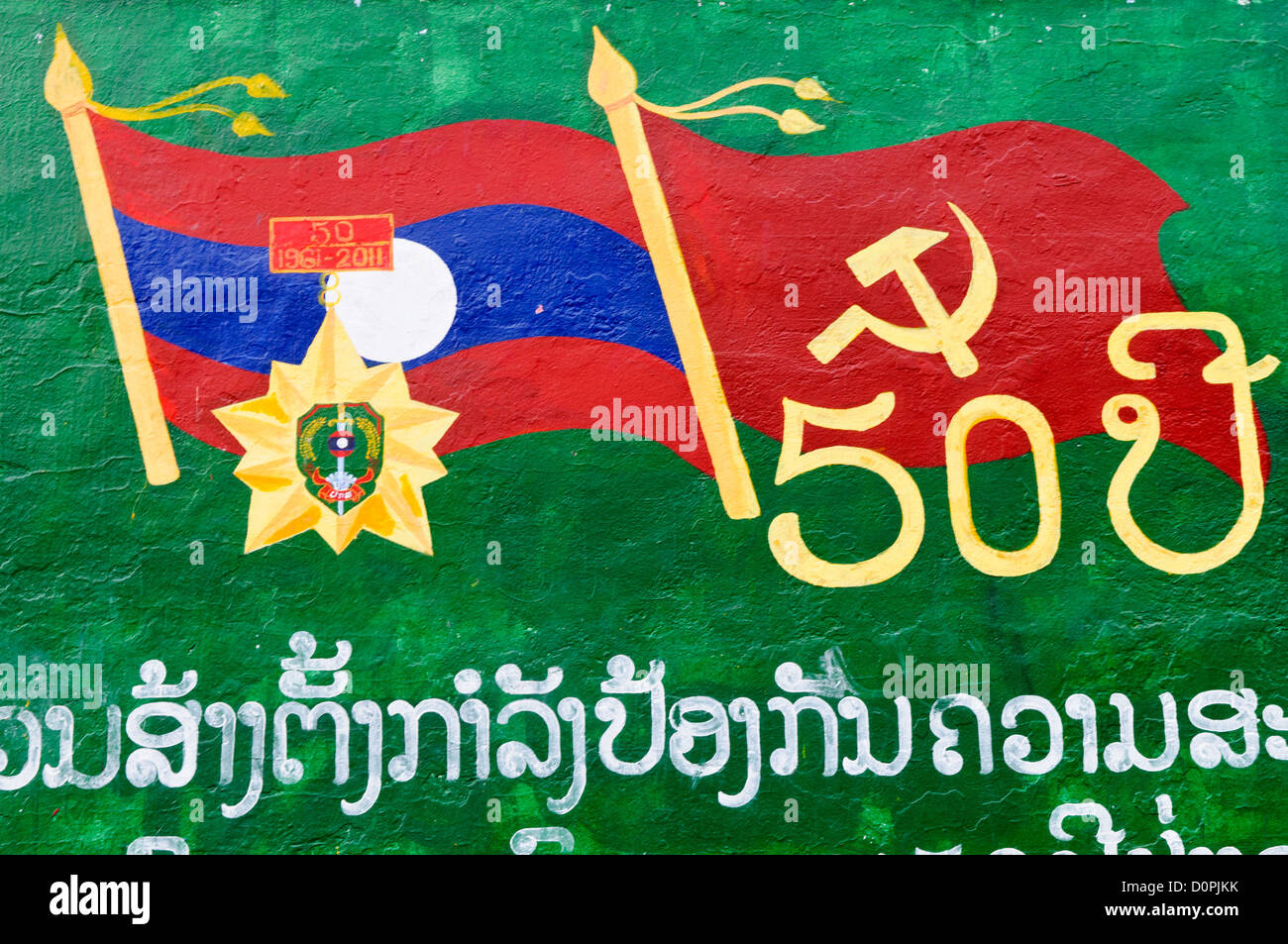 LUANG NAMTHA, Laos - Signs commemorating the 50th anniversary of the establishment of the Lao police force. The - Stock Image