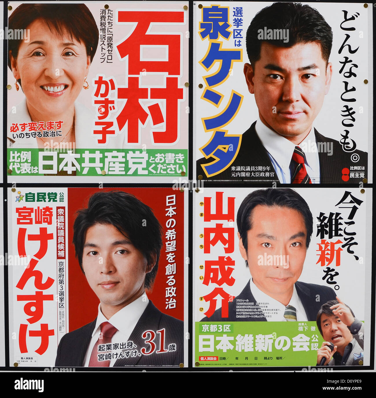 Kyoto, Japan. 4th December 2012. Posters in Kyoto show some of the candidates hoping to win seats in Japan's parliament Stock Photo
