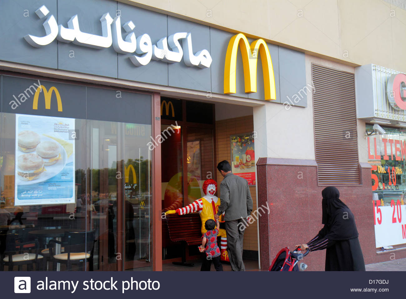 Dubai UAE United Arab Emirates U.A.E. Middle East Al Souqe Al Kabeer Al Ghubaiba Road McDonald's fast food restaurant - Stock Image