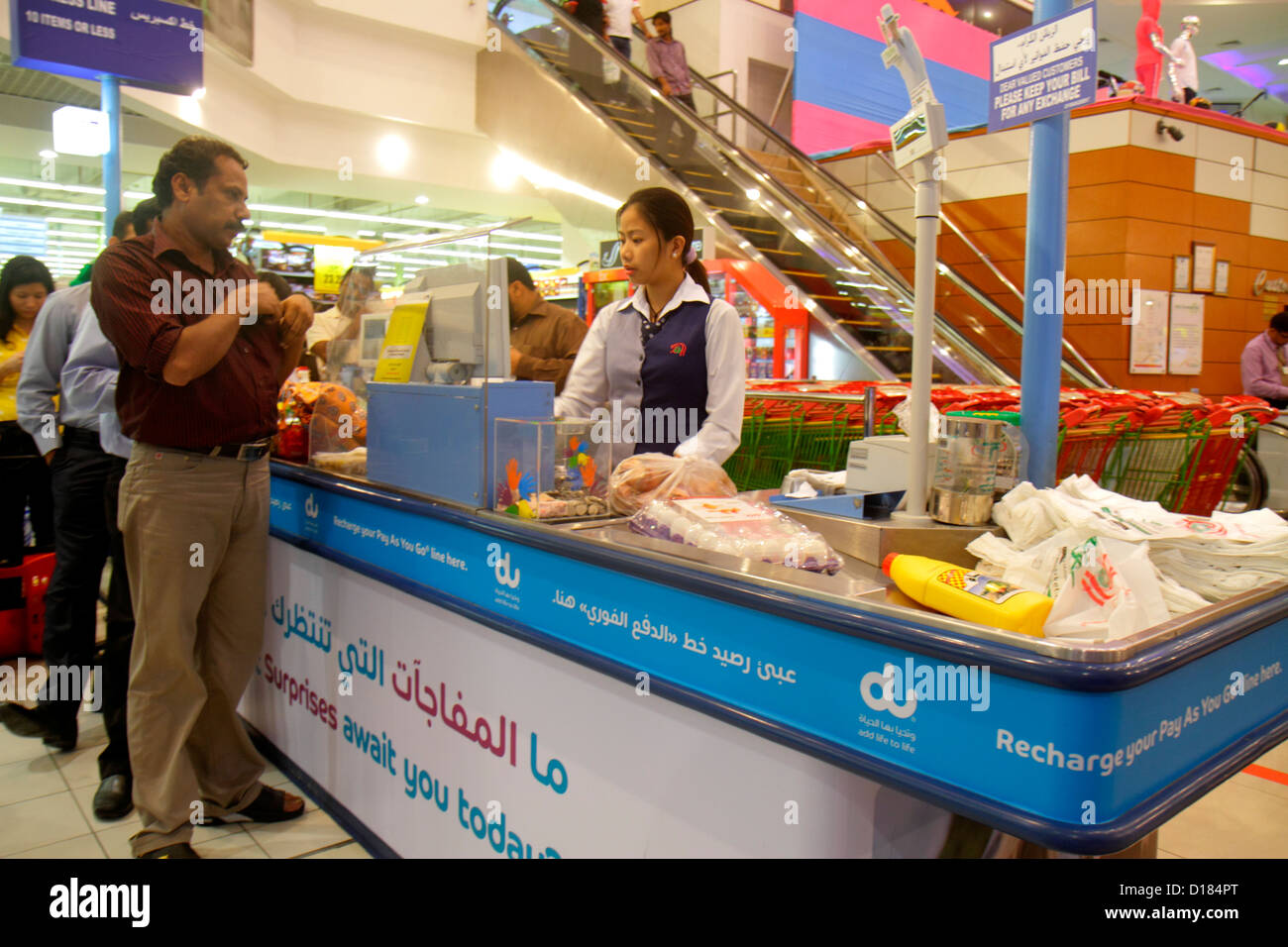 Dubai UAE United Arab Emirates U.A.E. Middle East Al Qusais LuLu Hyper Market shopping grocery store supermarket Stock Photo
