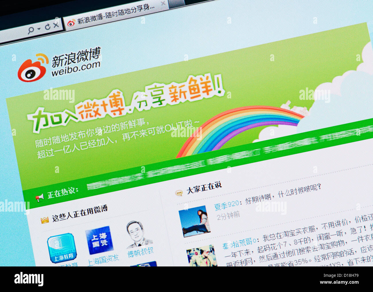 Sina Weibo Website The Chinese Microblogging Social Networking